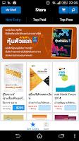 Screenshot of SET e-Book Application