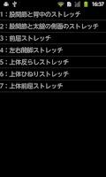 Screenshot of 柔軟トレーニング-ストレッチで180度開脚