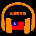 Taiwan Radio,Taiwan Station
