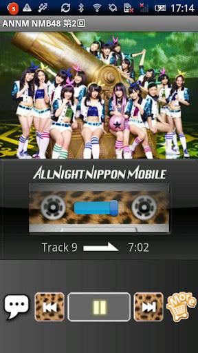 免費下載娛樂APP|NMB48のオールナイトニッポンモバイル第2回 app開箱文|APP開箱王