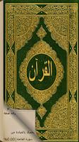 Screenshot of القرآن (مع تفسير)
