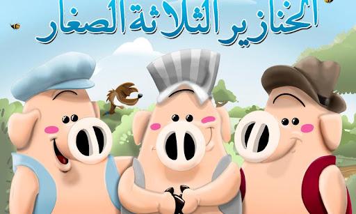 . الخنازير الثلاثة الصغار
