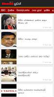 Screenshot of Bhasha Puvath | Sri Lanka News