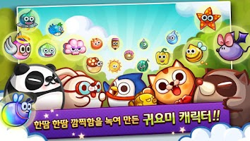 Screenshot of 플라잉쥬 for Kakao