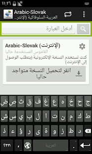 Arabic-Slovak Dictionary - screenshot