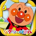 Download アンパンマンのジグソーパズル|子供向け無料知育アプリ APK to PC