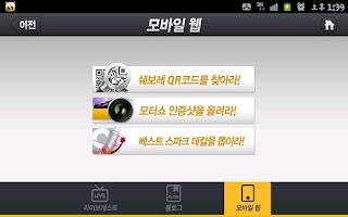 Screenshot of 한국지엠 부산국제모터쇼