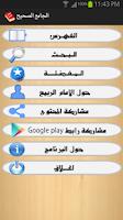 Screenshot of الجامع الصحيح