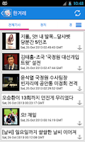 Screenshot of 한국 뉴스