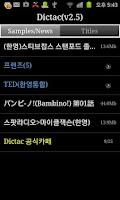 Screenshot of 영화,미드 리스닝 반복어학기-Dictac Lite