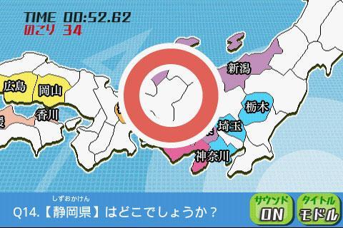 みーつケロ日本地図無料体験版