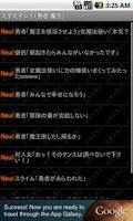 Screenshot of えすえすっ!(勇者 魔王)