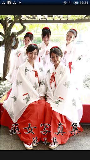 Japanese shaman PhotobookVol.2
