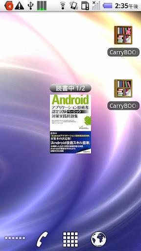 CarryBOOKSWidget 読書中