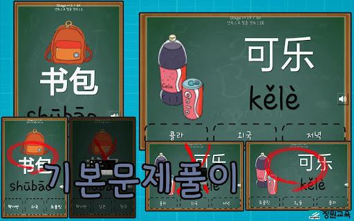 [장원] 중국어 단어카드 D