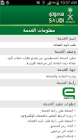 Screenshot of Saudi e-Government Mobile App.