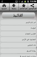 Screenshot of روايات و حكايا مسموعة