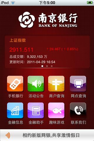 南京銀行(601009)股票股價,行情,新聞,財報數據_新浪財經_新浪網