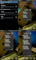Screenshot of 아이온 공성전 위젯
