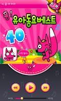 Screenshot of 퐁! 유아동요베스트 MP3(40곡)