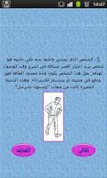 Screenshot of تحليل الشخصية , لغة الجسد