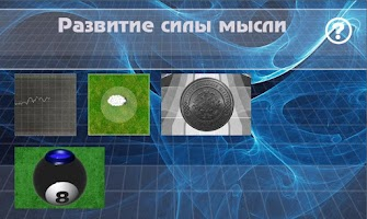 Screenshot of Интуиция и метафизика