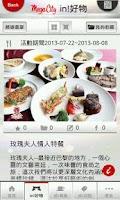 Screenshot of 逛!City