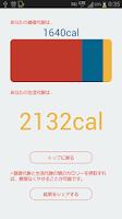 Screenshot of 代謝チェッカー [基礎代謝/エクササイズ/ダイエット]