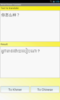 Screenshot of Khmer Chinese Translator