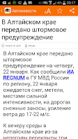 Screenshot of Новости