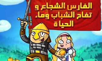 Screenshot of الفارس الشجاع