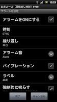 Screenshot of Okiyoyo (Alarm Clock) Free