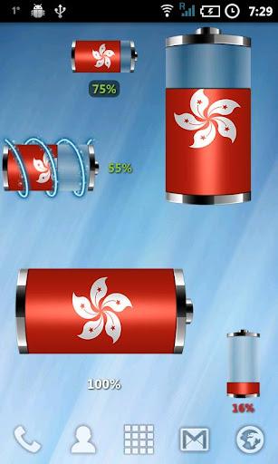 香港の旗バッテリーウィジェット