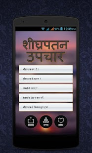 Shigrapatan Upay - screenshot