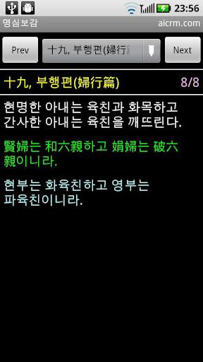 玩教育App|myeongsimbogam 明心寶鑑免費|APP試玩