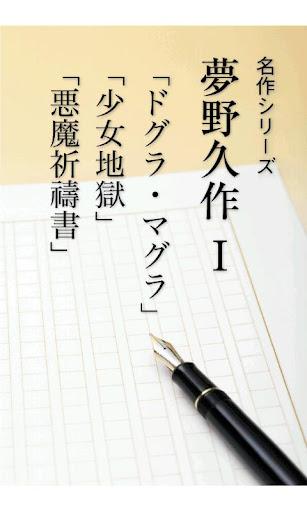 名作 青空文庫 夢野久作Ⅰ