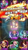 Screenshot of 格鬥戰拳