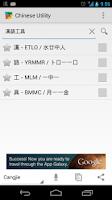 Screenshot of Chinese Utility