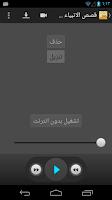 Screenshot of قصص الانبياء