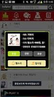 Screenshot of 벨링 - 무료벨소리,컬러링,알림음,싸이
