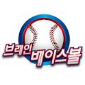 브레인 베이스볼 icon