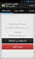 Screenshot of الفاتورة الشاملة