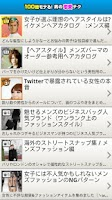 Screenshot of 100倍モテる、男の恋愛テク