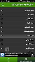Screenshot of القرآن الكريم بصوت 90 قارئ