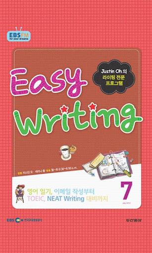 EBS FM Easy Writing 2012.7월호