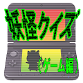 Download 妖怪クイズ(ゲーム編) APK to PC