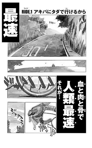 弱虫ペダル(立ち読みマンガ)