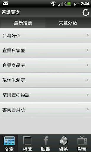 【免費生活App】茶說壺途-APP點子