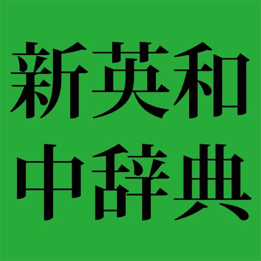 新英和中辞典第7版 (研究社) LOGO-APP點子