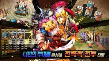 Screenshot of 푸른삼국지